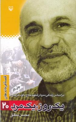 قصه فرماندهان 20: یک روز، یک مرد - براساس زندگی سردار شهید حاج داود کریمی