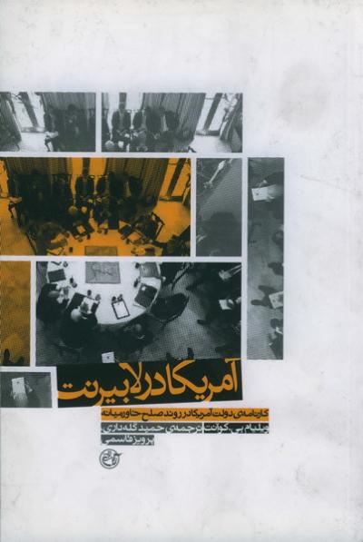 آمریکا در لابیرنت: کارنامه ی دولت آمریکا در روند صلح خاورمیانه