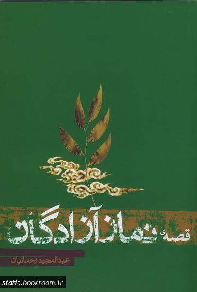 قصه ی نماز آزادگان