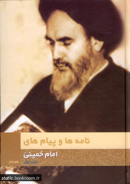 نامه ها و پیام های امام خمینی قدس سره الشریف - جلد اول
