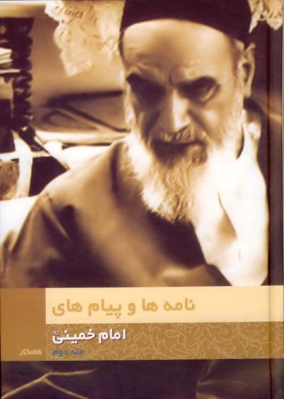 نامه ها و پیام های امام خمینی(ره) (دوره دو جلدی)