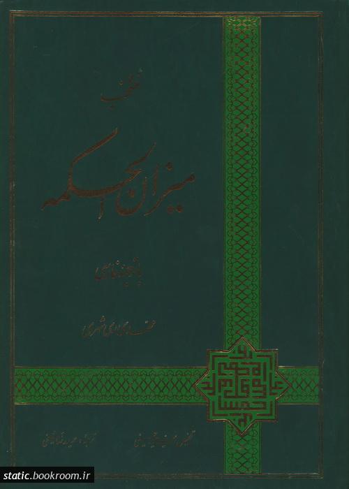 منتخب میزان الحکمه با ترجمه فارسی