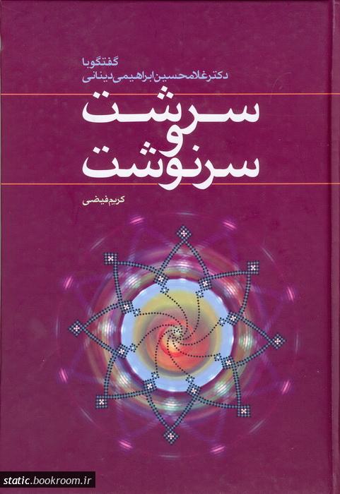 سرشت و سرنوشت، گفتگو با غلامحسین ابراهیمی دینانی