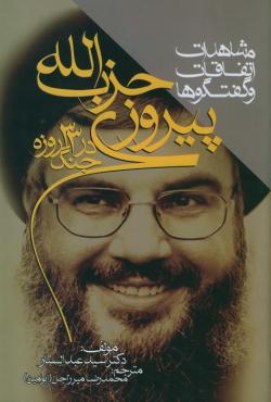 پیروزی حزب الله: مشاهدات، اتفاقات و گفتگوها