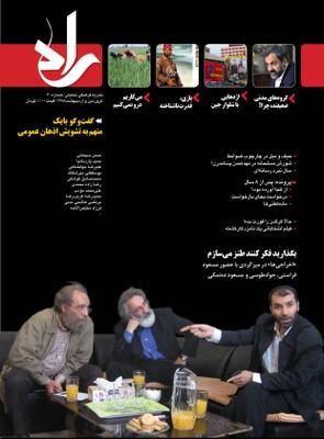 تصویر شماره چهل مجله راه