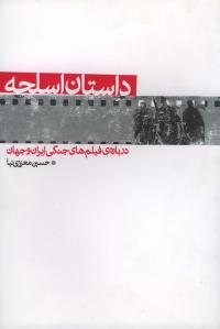 داستان اسلحه: درباره ی فیلم های جنگی ایران و جهان