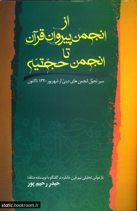 از انجمن پیروان قرآن تا انجمن حجتیه
