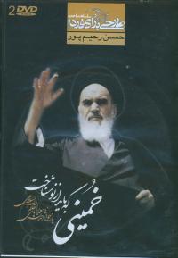 لوح فشرده سلسله مباحث طرحی برای فردا: خمینی که باید از نو شناخت؛ بازخوانی اندیشه های معمار انقلاب اسلامی