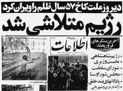 کتاب شناسی اجمالی انقلاب اسلامی