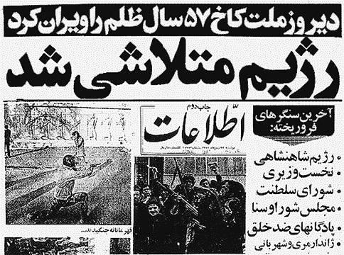 تصویر انقلاب اسلامی1