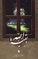کتاب «حضرت بقیهالله(عج)» به قلم آیتالله محمد شجاعی