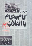 چاپ چهارم گام به گام با انقلاب