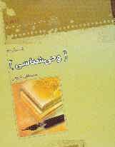 تجدید چاپ کتاب «وحیشناسی»