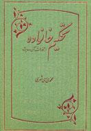 تحکیم خانواده از نگاه قرآن و حدیث در یک کتاب