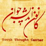 کانون اندیشه جوان وابسته به موسسه کانون اندیشه جوان تهران