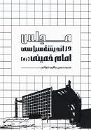 نگاهی به کتاب «مجلس در اندیشه سیاسی امام خمینی(ره)»
