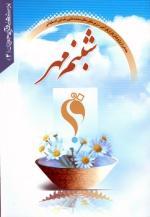 «پرسشهای قرآنی جوانان» به بیست جلد میرسد