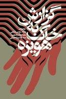 گزارش به خاک هویزه: خاطرات سردار یونس شریفی