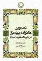 تصویر حضرت محمد و حضرت زهرا در دائرة المعارف اسلام
