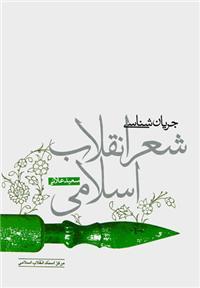 جریانشناسی شعر انقلاب اسلامی منتشر شد