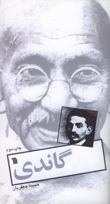 یک نفر - جلد هفتم: گاندی
