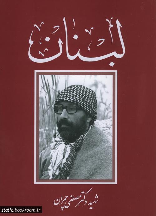 لبنان: گزیده ای از مجموعه سخنرانی ها و دست نوشته های سردار پر افتخار اسلام شهید دکتر مصطفی چمران درباره لبنان