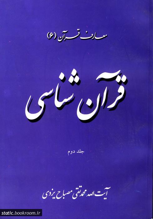 معارف قرآن 6: قرآن شناسی - جلد دوم