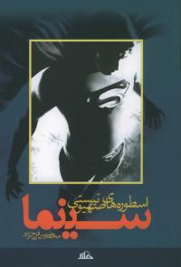 اسطوره های صهیونیستی در سینما