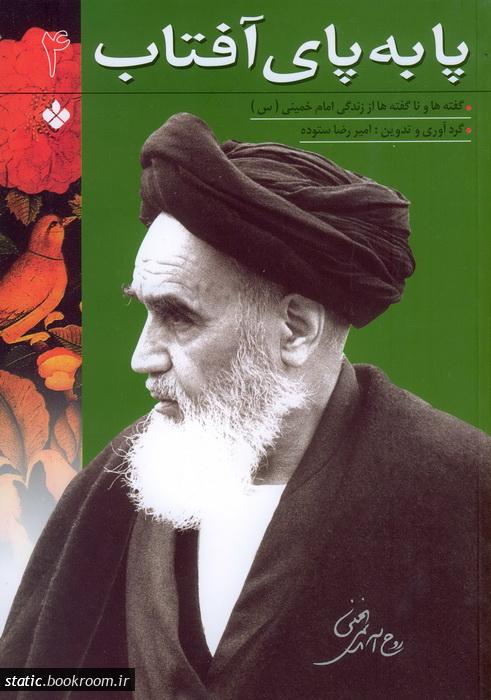 پا به پای آفتاب: گفته ها و ناگفته ها از زندگی امام خمینی (س) - جلد چهارم