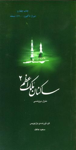 ساکنان ملک اعظم - جلد دوم: کتاب شهید برونسی