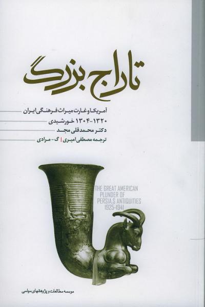 تاراج بزرگ؛ آمریکا و غارت میراث فرهنگی ایران (1941 - 1925 م)