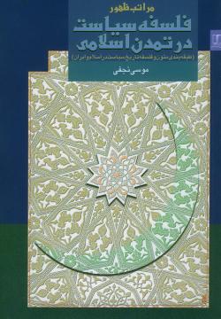 مراتب ظهور فلسفه سیاست در تمدن اسلامی