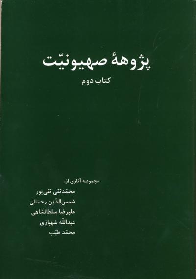پژوهه صهیونیت: مجموعه مقالات
