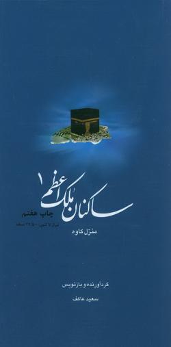 ساکنان ملک اعظم - جلد اول: کتاب شهید کاوه