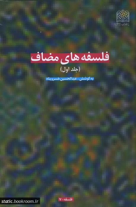 فلسفه های مضاف - جلد اول