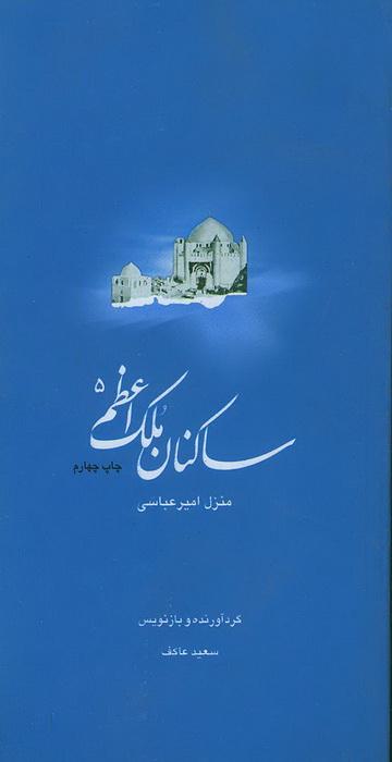 ساکنان ملک اعظم - جلد پنجم: کتاب شهید امیرعباسی