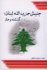 جنبش حزب الله لبنان؛ گذشته و حال