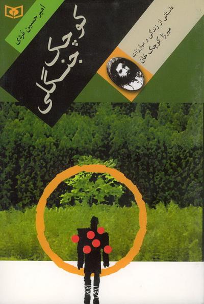 کوچک جنگلی: داستانی از زندگی میرزا کوچک خان
