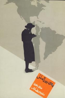 یهود بین الملل