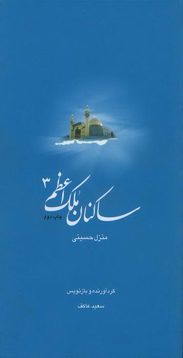 ساکنان ملک اعظم - جلد سوم: کتاب شهید حسینی
