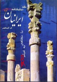 لوح فشرده نقد نمایشنامه ایرانیان اثر آئیسخلوس؛ با نگاهی به فیلم 300