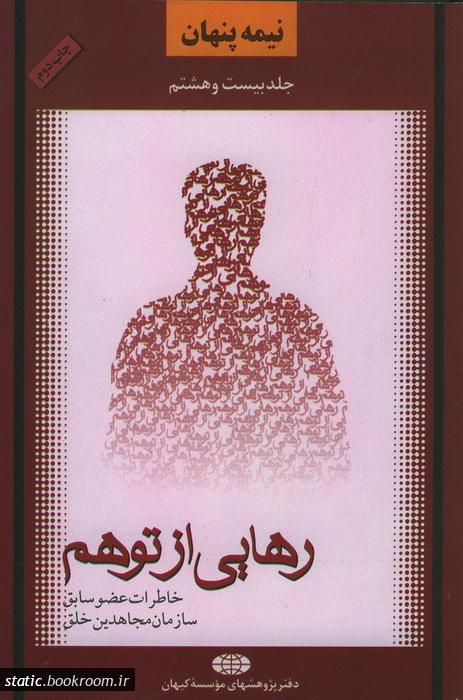 نیمه پنهان 28: رهایی از توهم - خاطرات عضو سابق سازمان مجاهدین خلق