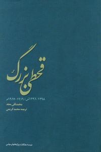 قحطی بزرگ و نسل کشی در ایران (1298 - 1296 ش/1919 - 1917 م)
