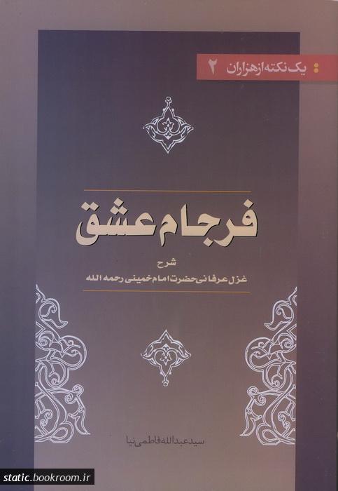 یک نکته از هزاران - جلد دوم: فرجام عشق، شرح عرفانی بر غزل امام خمینی (ره)