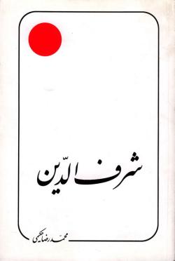 شرف الدین