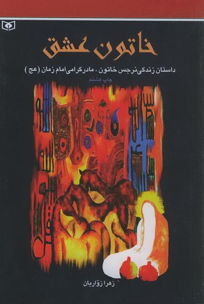 خاتون عشق: داستان زندگی نرجس خاتون، مادر گرامی امام زمان (عج)