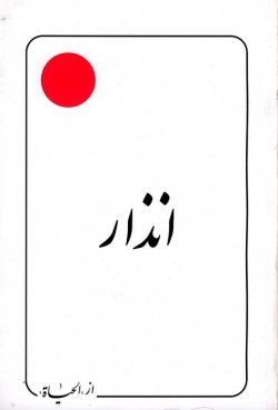 انذار: اقتباسی از الحیاة