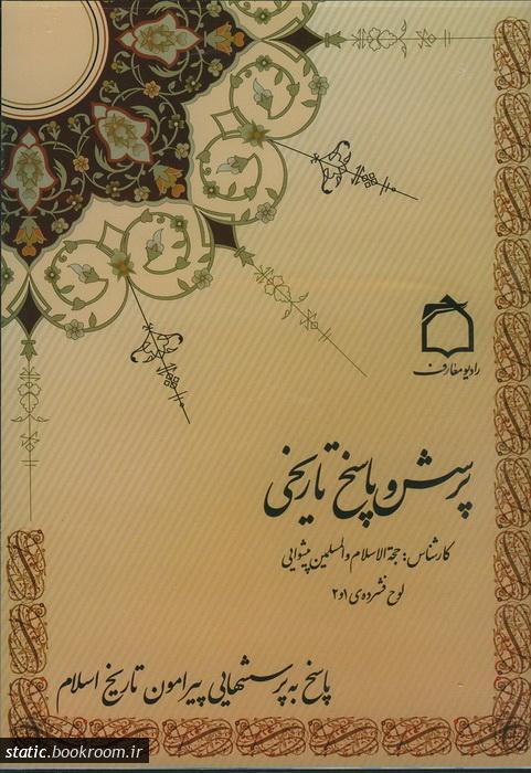 لوح فشرده نرم افزار پرسش و پاسخ تاریخی: پاسخ به پرسش هایی پیرامون تاریخ اسلام