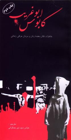 کابوس ابوغریب: خاطرات تکان دهنده زنان و مردان عراقی زندان ابوغریب