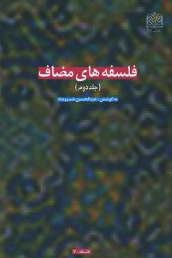 فلسفه های مضاف - جلد دوم